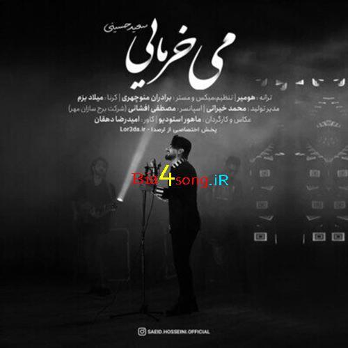 آهنگ می خرمایی از سعید حسینی