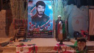 بزرگداشت چهلمین سالگرد شهید غلام علیپور در روستای حاجی آباد