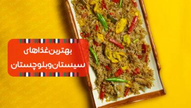 بهترین غذاهای سیستان و بلوچستان