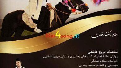 آهنگ اسکندر خان از میلاد صادقی