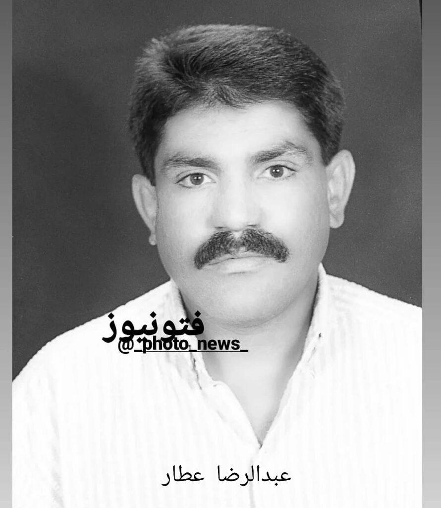 عبدالرضا عطار