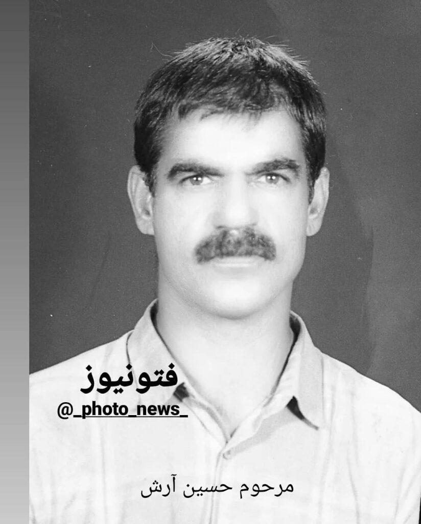 مرحوم حسین آرش
