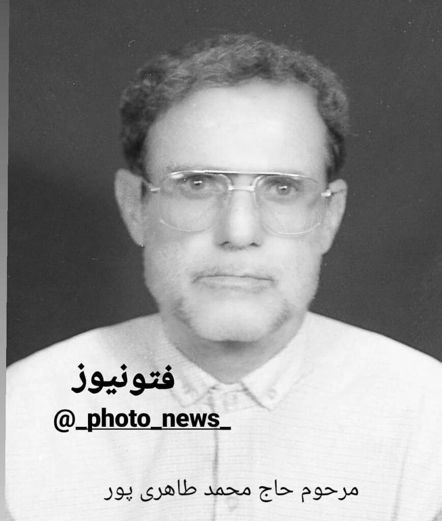 مرحوم حاج محمد طاهری پور
