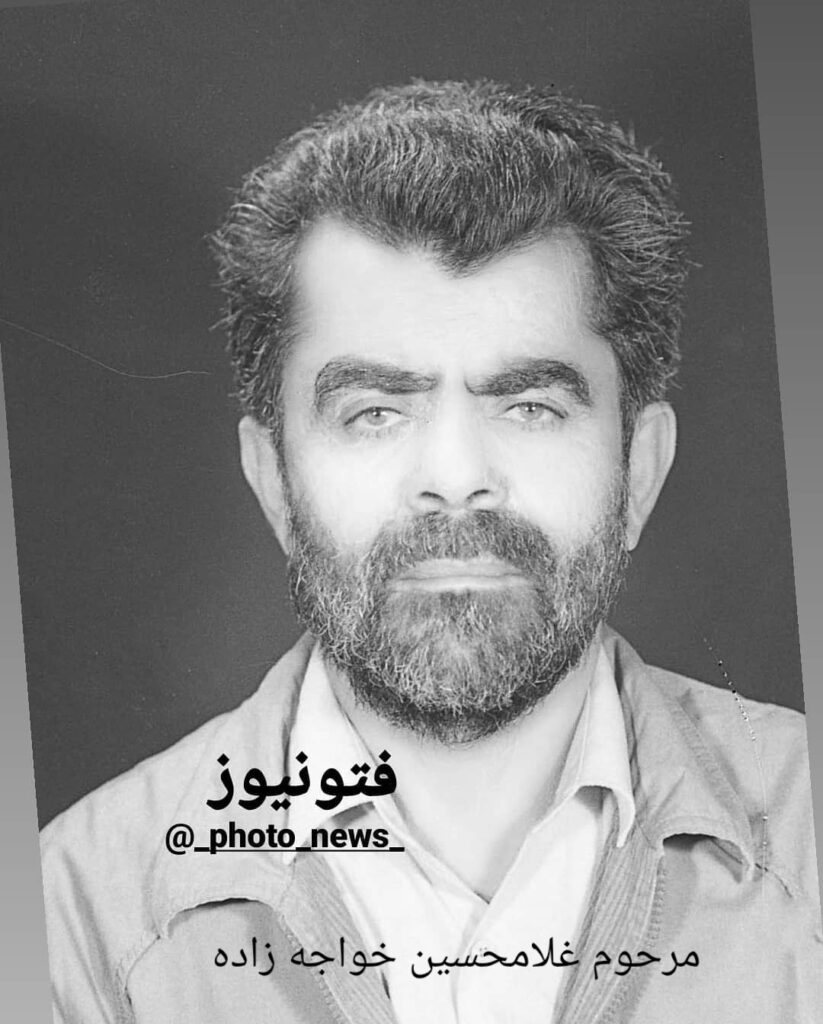 مرحوم غلامحسین خواجه زاده سیراف