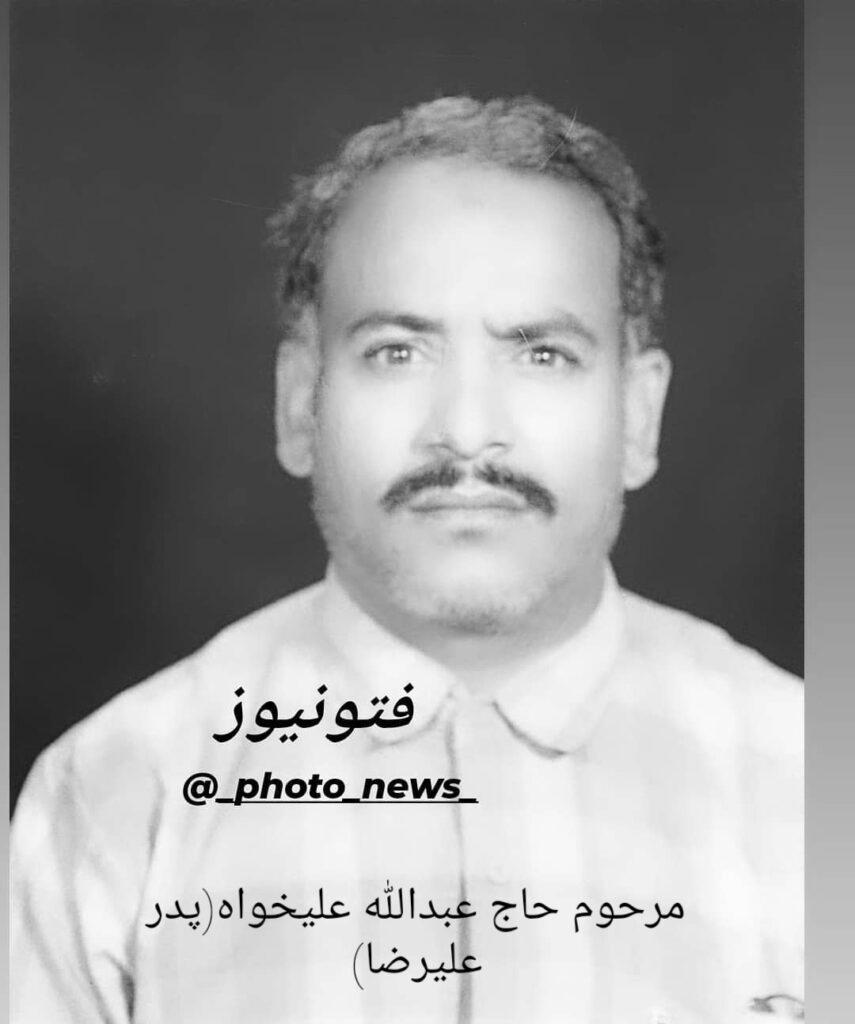 مرحوم حاج عبدالله علیخواه سیراف