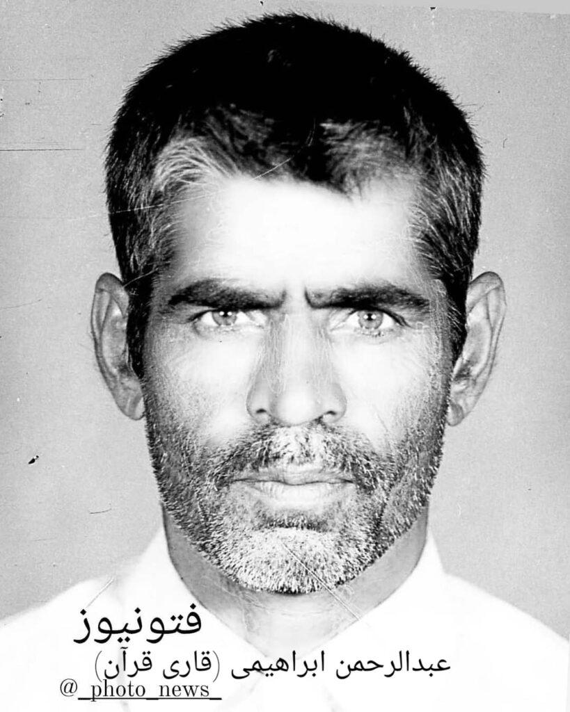 عبدالرحمن ابراهیمی سیراف