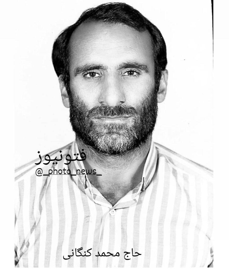 حاج محمد کنگانی سیراف