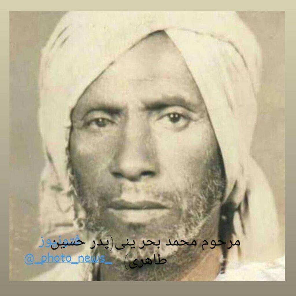 مرحوم محمد بحرینی سیراف