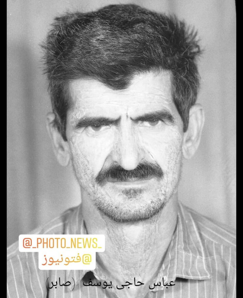 عباس صابر سیراف