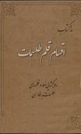دانلود کتاب اقسام قلم طلسمات