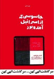 کتاب جاسوسی که از اسرائیل آمده بود