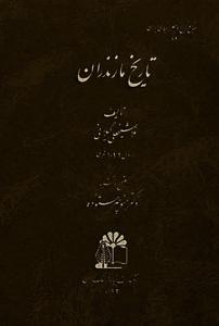 تصویر از دانلود کتاب تاریخ مازندران