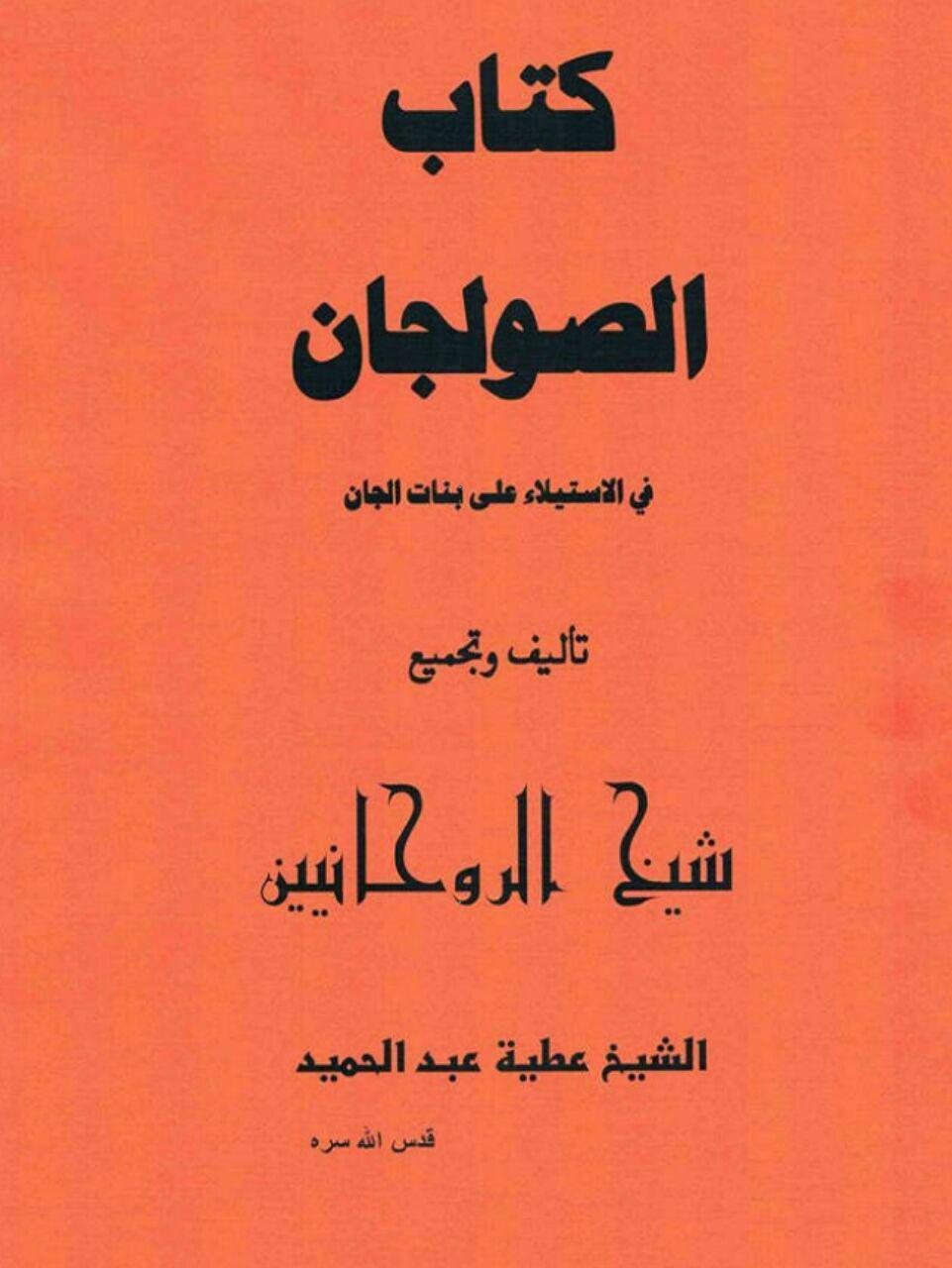 کتاب ارزشمند و نایاب الصولجان