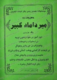 کتاب میرداماد (جلد هشتم)