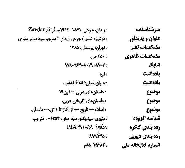 دانلود رمان دوشیزه شامی/جرجی زیدان/pdf