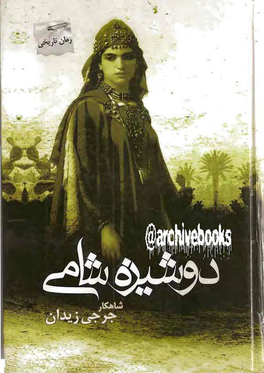 رمان دوشیزه شامی/جرجی زیدان