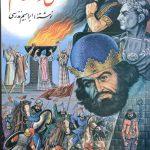 دانلود کتاب عشق و انتقام/PDF