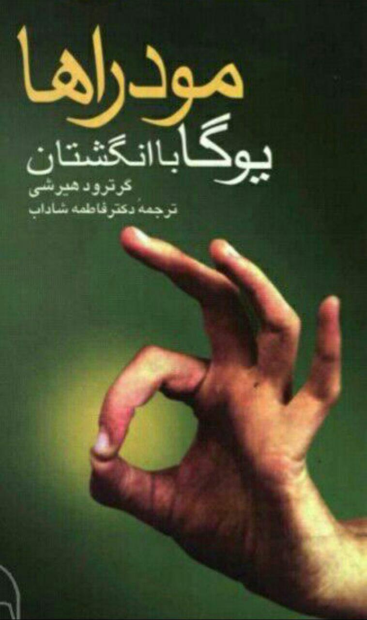تصویر از دانلود کتاب مودراها(یوگا با انگشتان)/PDF