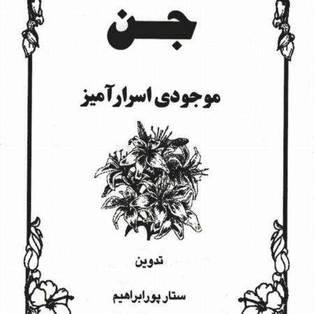 دانلود کتاب جن موجودی اسرارآمیز/PDF