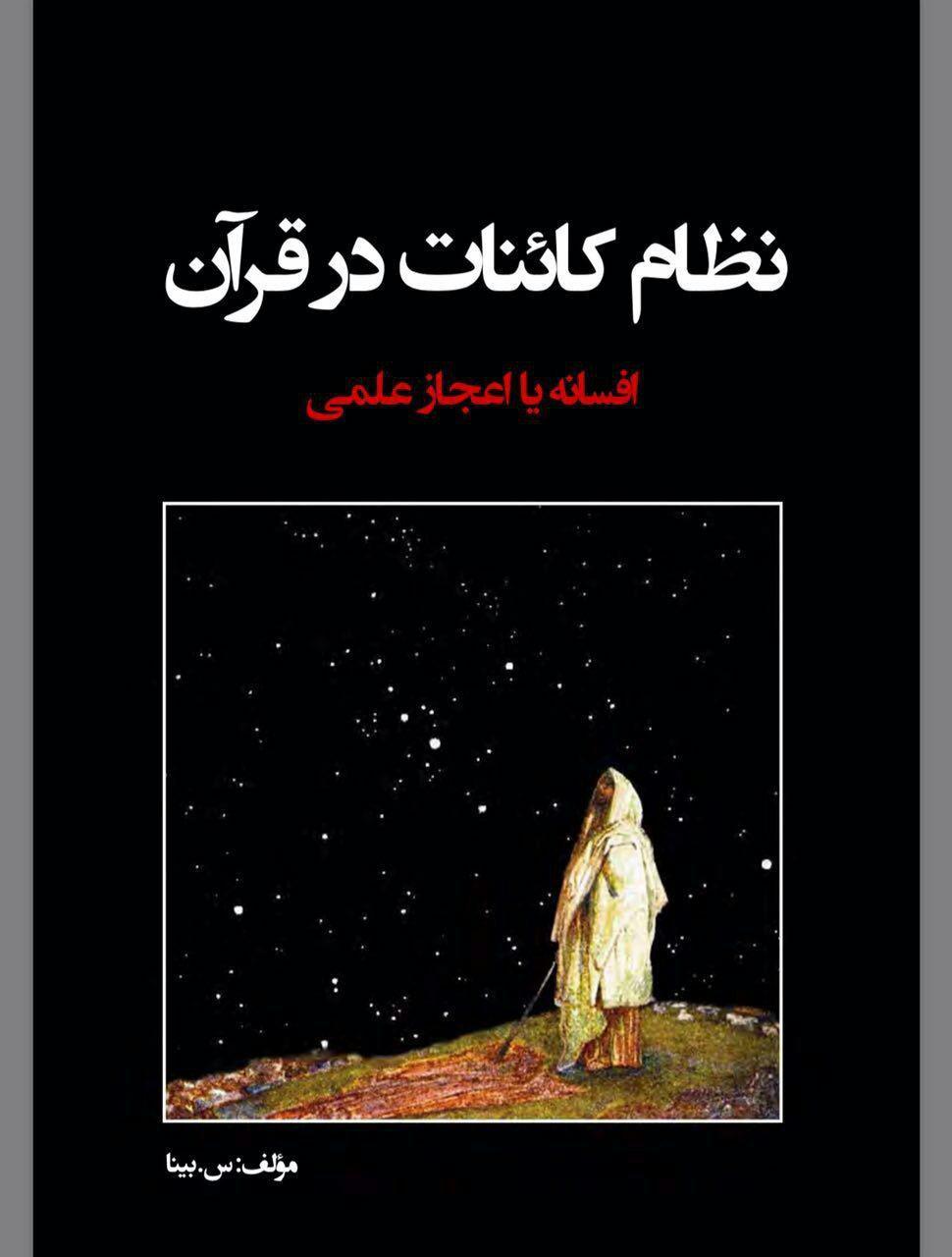 تصویر از دانلود کتاب نظام کائنات در قرآن/PDF