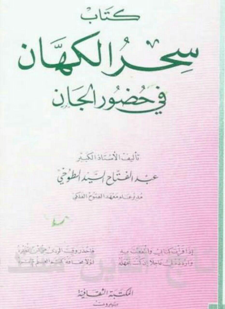 کتاب ارزشمند سِحرُ الکهَّان