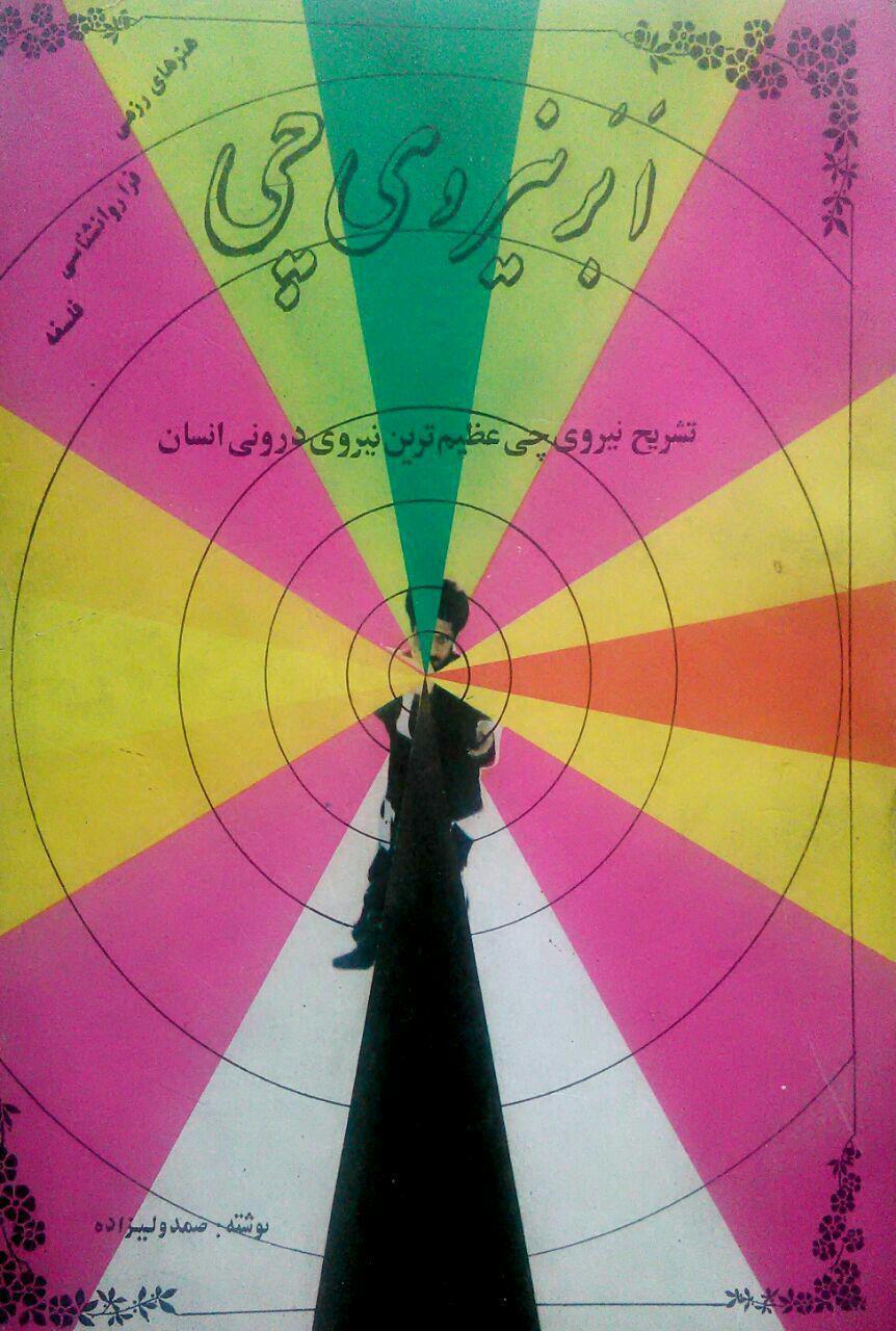 تصویر از دانلود کتاب ارزشمند اَبَر نیروی چی/pdf