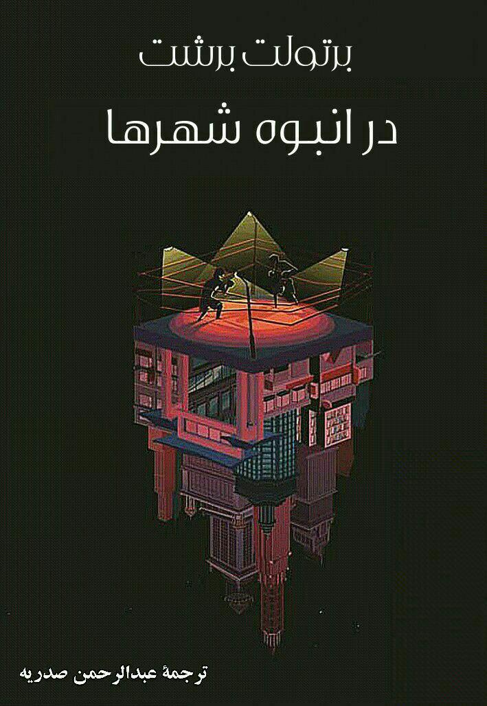 تصویر از دانلود رمان در انبوه شهرها/pdf