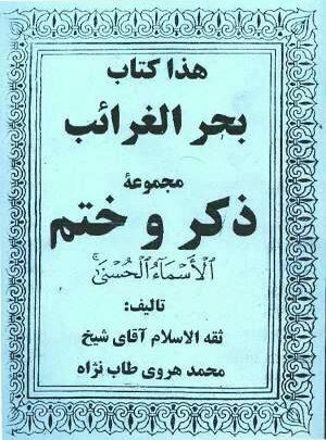 کتاب بحرالغرائب