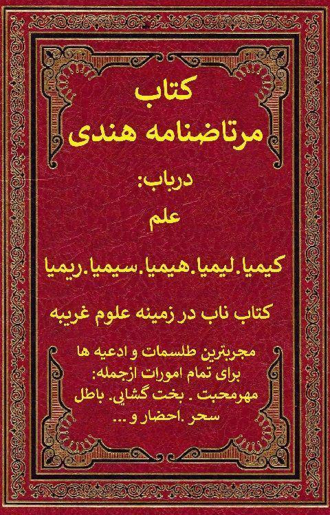 کتاب مرتاض نامه هندی