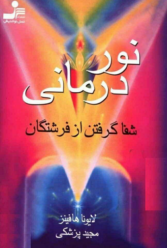 دانلود کتاب نور درمانی(شفا از فرشتگان)/PDF