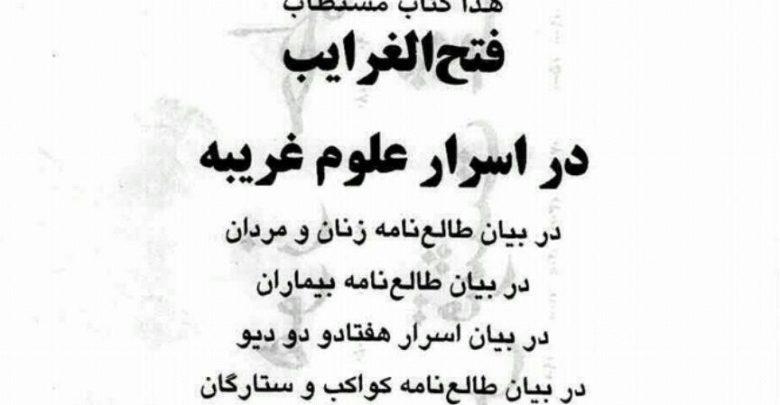 دانلود کتاب ارزشمند و کمیاب فتح الغرائب/PDF