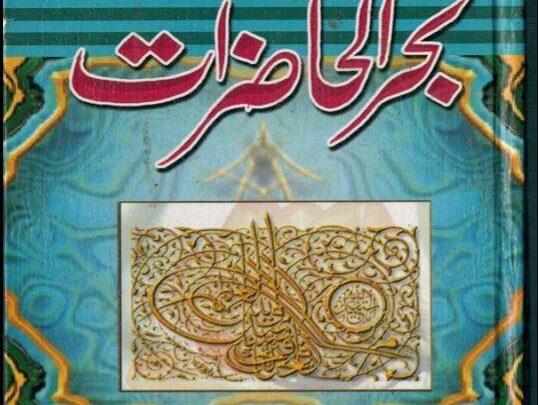 دانلود کتاب نایاب بحرالحاضرات/PDF
