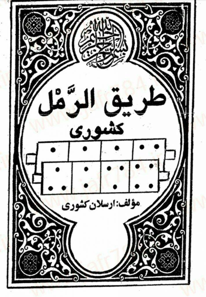 دانلود کتاب ارزشمند طریق الرَّمْل/pdf