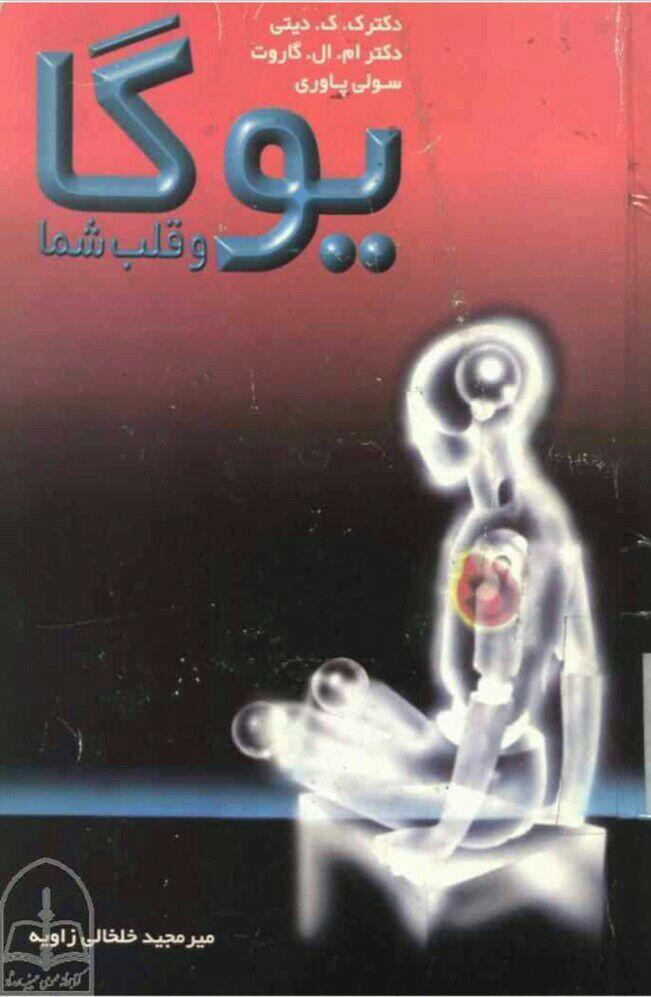 دانلود کتاب ارزشمند یوگا و قلب شما /pdf