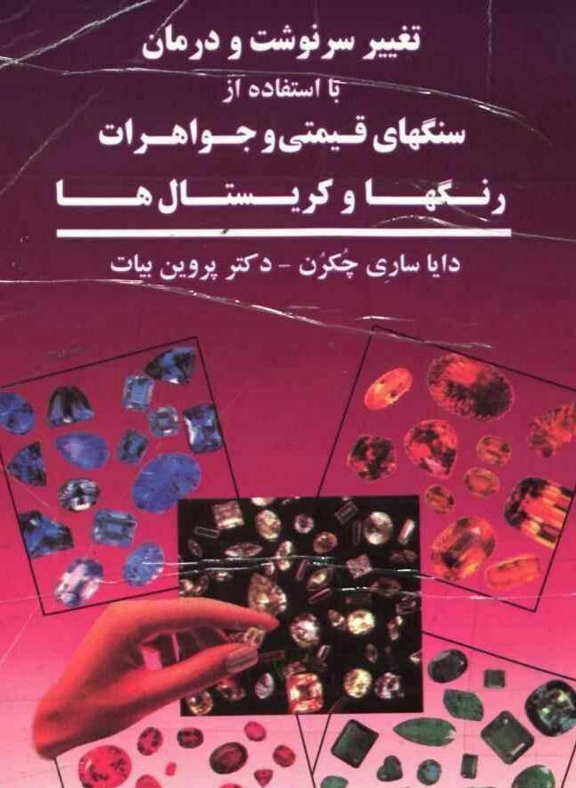 دانلود کتاب تغییر سرنوشت و درمان /PDF