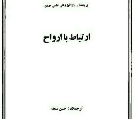 دانلود کتاب ارتباط با ارواح/PDF
