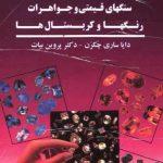 دانلود کتاب تغییر سرنوشت و درمان/PDF