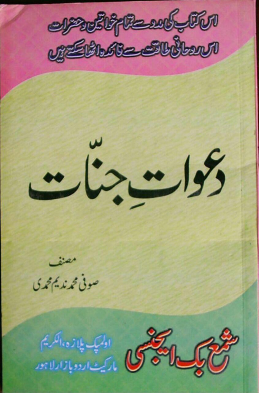 دانلود کتاب ارزشمند و نایاب دعوات جنّات /pdf