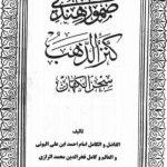 دانلود کتاب ارزشمند صمور هندی(کنزالذهب)/PDF