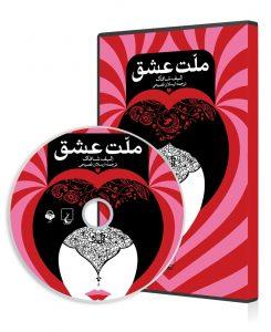tags - 0002578   245x300 - دانلود کتاب ملت عشق (شومیز)/pdf - %