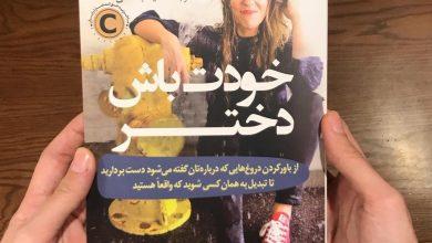 دانلود کتاب خودت باش دختر/PDF