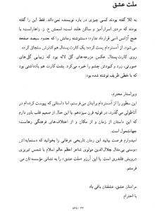 tags - 3 5 220x300 - دانلود کتاب ملت عشق (شومیز)/pdf - %