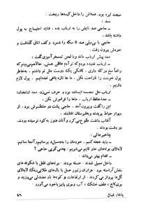 دانلود رمان یاغی (یاشار کمال)/PDF