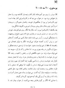 tags - 7 1 222x300 - دانلود کتاب ملت عشق (شومیز)/pdf - %