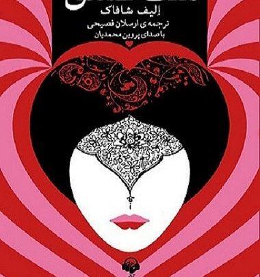 دانلود کتاب ملت عشق (شومیز)/pdf