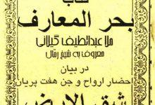 دانلود کتاب بحرالمعارف(شق الارض)/pdf