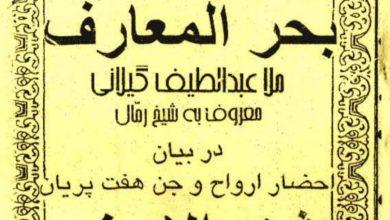 تصویر از دانلود کتاب بحرالمعارف(شق الارض)/pdf