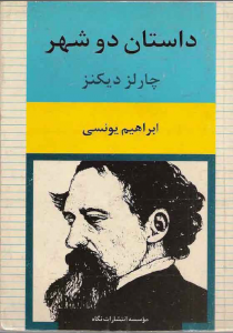 tags - 1 6 210x300 - دانلود کتاب داستان دو شهر/PDF - %