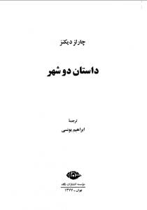 tags - 2 6 210x300 - دانلود کتاب داستان دو شهر/PDF - %