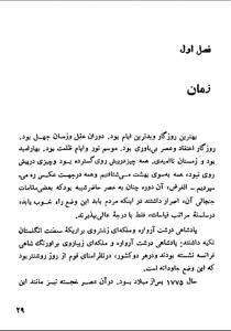 tags - 3 6 210x300 - دانلود کتاب داستان دو شهر/PDF - %